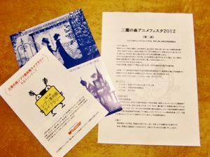 三鷹の森アニメフェスタ「コクリコ坂から」チラシ