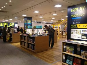 みなとみらい近く大型書店
