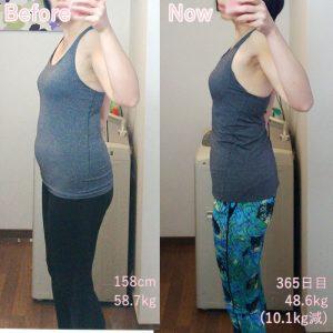 体型公開10kg減