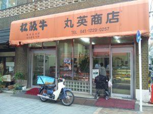 肉の丸英商店